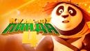 Кунг фу Панда 4 Обзор Тизер трейлер 3 на русском полная версия