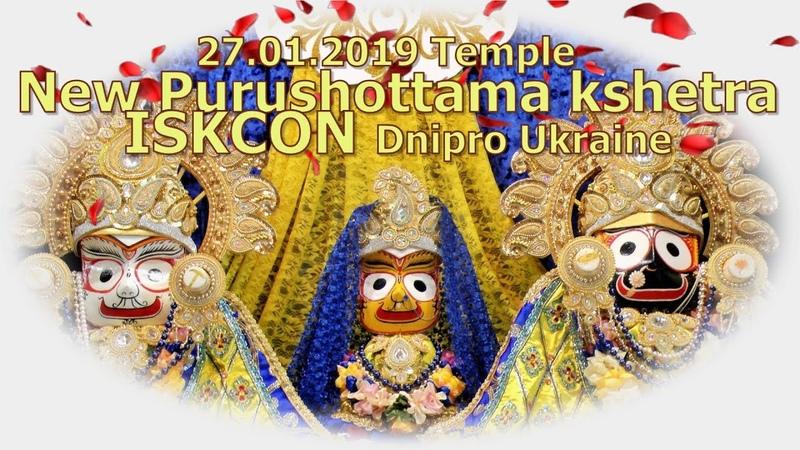 27.01.2019 Temple New Purushottama kshetra ISKCON Dnipro Ukraine