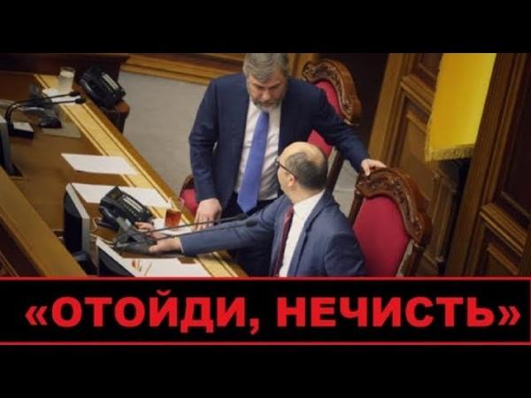 Скандал! Парубий сцепился с Новинским: Отойди от меня, нечисть!