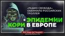 «Радио Свобода» обвинило российских троллей в эпидемии кори в Европе Руслан Осташко