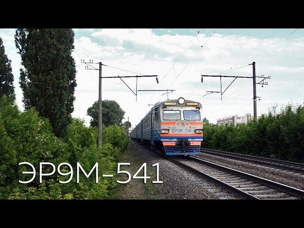 ЭР9М 541 № 6627 Киев Коростень