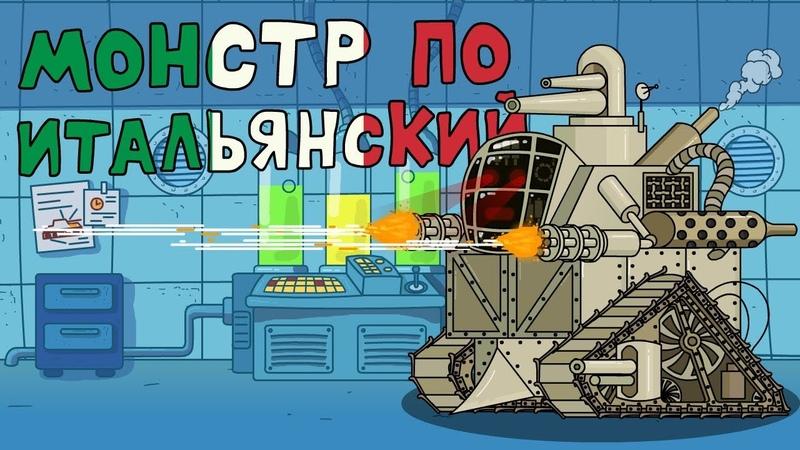 Монстр по Итальянский Мультики про танки [wot-vod.ru]