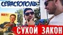 Сухой закон в Севастополе. Отдых в Крыму 2018. Гуляем по набережной Севастополя.
