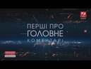 Генпрокурор заявив що у справі Савченко є достатньо доказів Напади на активістів