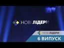 Нові лідери - Випуск 6 від 08.11.18 - Жорстка розмова з ведучими ICTV