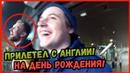 ПРИЛЕТЕЛ С АНГЛИИ НА ДЕНЬ РОЖДЕНИЯ! | Я НА MESTALLA!