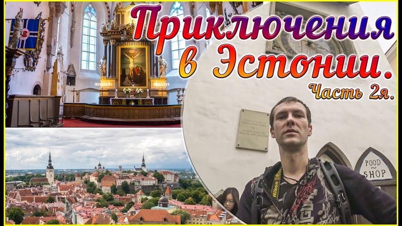 Приключения в Эстонии Часть 2 Таллин Таллинн Достопримечательности