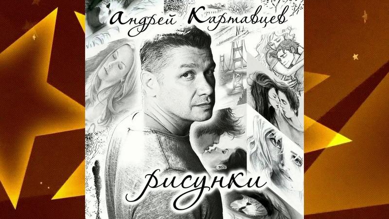 Андрей Картавцев - Сборник лучших песен