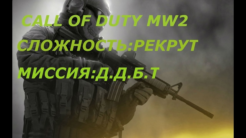 ПРОХОЖДЕНИЕ CALL OF DUTY MW2 Д Д Б Т