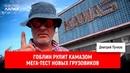 Гоблин рулит КАМАЗом, мега-тест новых грузовиков