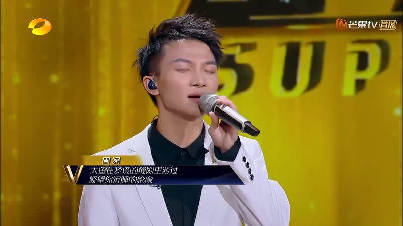 Чжоу Шен (от контратенора две песни)《Большая рыба》и 《Think of Me》(Подумай обо мне)