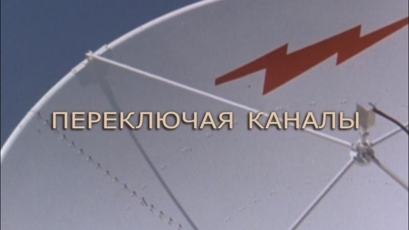 Переключая каналы (США, 1987) HD1080, комедия, Кэтлин Тернер, Берт Рейнольдс, советский дубляж