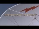 Переключая каналы США 1987 HD1080 комедия Кэтлин Тернер Берт Рейнольдс советский дубляж