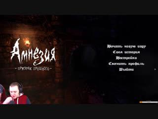 Предновогодний стрим марафон день 2 | Amnesia: The Dark Descent
