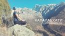 Дыхательные практики Капалабхати
