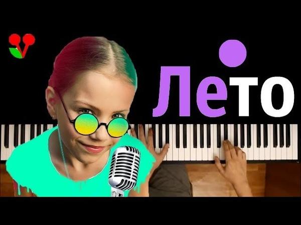 VIKI SHOW - ЛЕТО (Вики Шоу) ● караоке | PIANO_KARAOKE ● ᴴᴰ НОТЫ MIDI ВикаОцени
