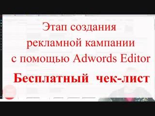 Пошаговый чек-лист: этап создания рекламной кампании с помощью Adwords Editor