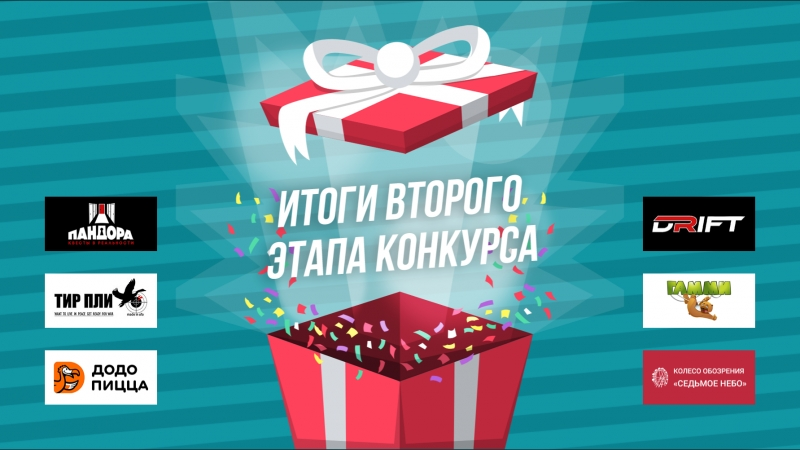 Розыгрыш пригласительных на колесо обозрения «Седьмое небо» 31.08.2018