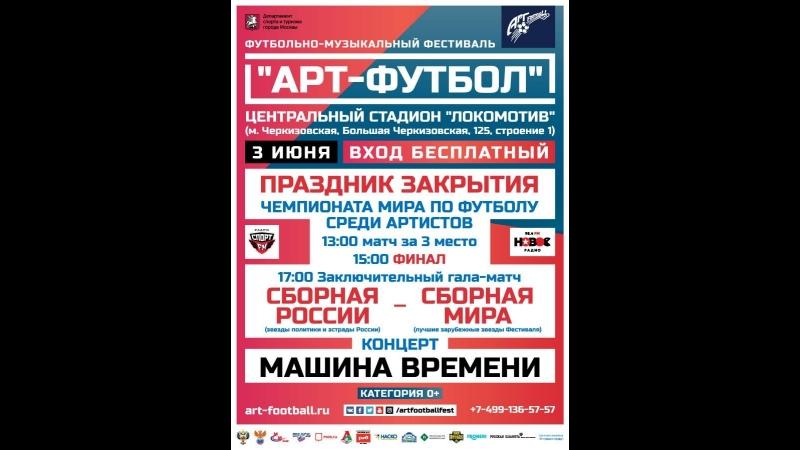 Машина Времени-Концерт на фестивалеАрт-Футбол(Сапсан-Арена-г.Москва)-03.06.2018