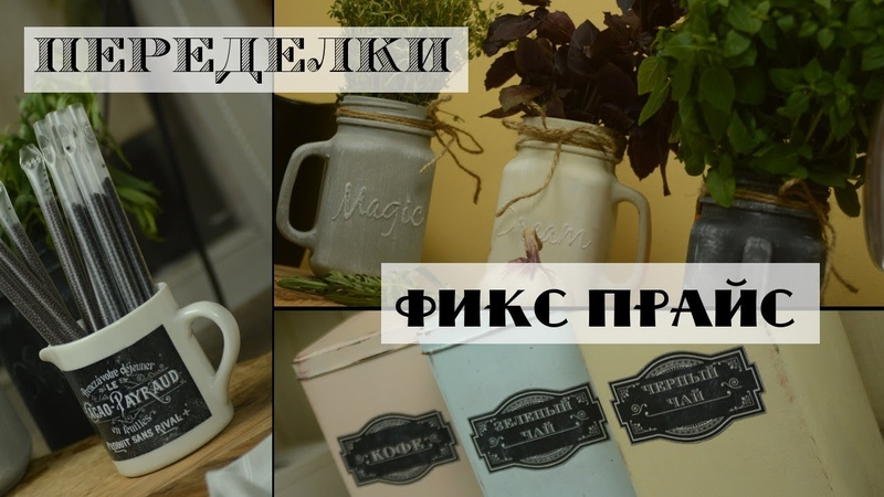 DIY организация хранения на кухне / Переделки Фикс Прайс / Декор в винтажном стиле