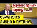 Люди бегут из России! Зюганов о повышение пенсионного возраста в России 2018