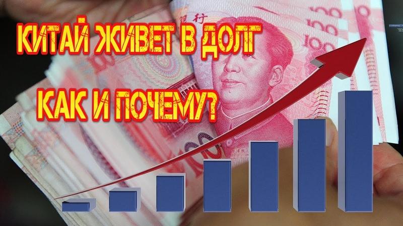 Китай живет в долг и набирает еще больше долгов