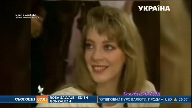 Новости на Украине: ушла из жизни актриса Эдит Гонсалес
