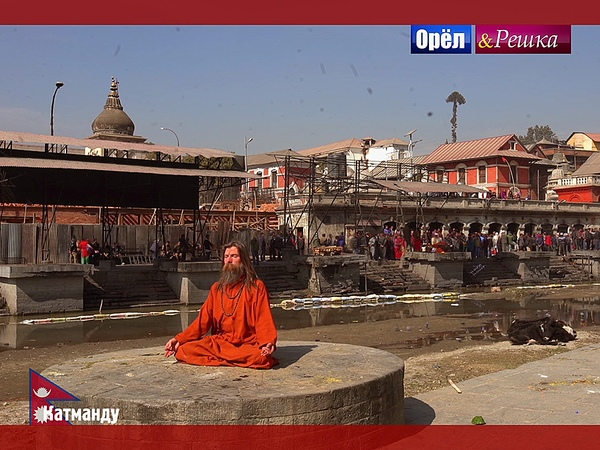 Орел и решка. Перезагрузка: Катманду. Непал