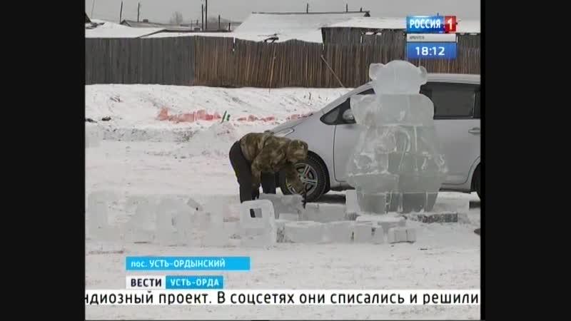 В посёлке Усть-Ордынском местные жители создают ледовый городок. Кто взялся за пилы и стамески?