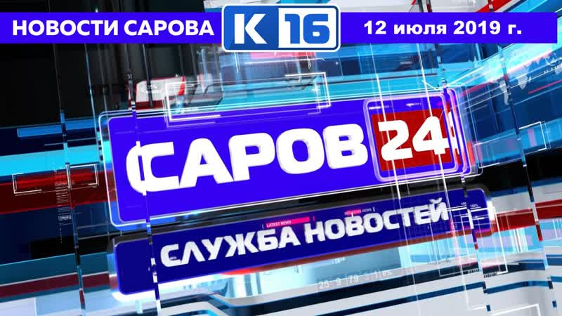 Новости Сарова 12.07.2019 » Freewka.com - Смотреть онлайн в хорощем качестве