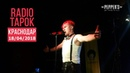 RADIO TAPOK Полная версия Рок концерта Краснодар Sgt Pepper's bar 18 04 2018 HD 1080p