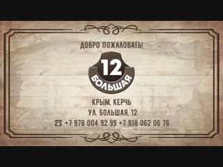 Гостиный двор Большая 12 - Сибирский банный чан
