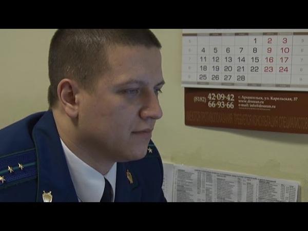 Сюжет к дню работника прокуратуры (Норд-ТВ от 12.01.2019)