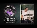 One Shot Challenge by Gregory Dobrynin (Bell Biv Devoe - Poison)