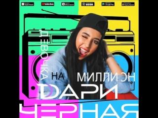 Дари Черная - #ДевочкаНаМиллион