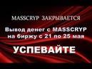 Вывод денег с MASSCRYP на биржу с 21 по 25 мая