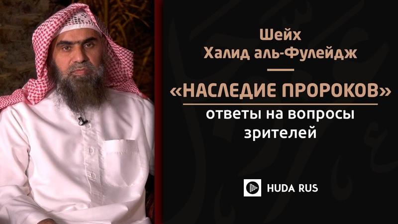 Наследие пророков - Шейх Халид аль-Фулейдж. Ответы на вопросы зрителей (18.11.2018)