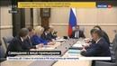 Новости на Россия 24 Медведев на совещании с вице премьерами времени на раскачку нет
