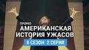 Американская история ужасов 8 сезон 2 серия Промо (Русская Озвучка)