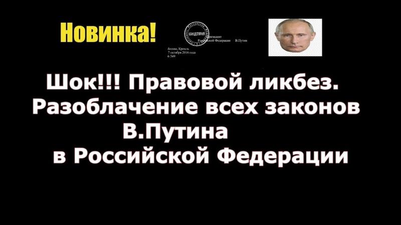 ШОК! ПРАВОВОЙ ЛИКБЕЗ. РАЗОБЛАЧЕНИЕ ВСЕХ ЗАКОНОВ В ПУТИНА В РОССИЙСКОЙ ФЕДЕРАЦИИ