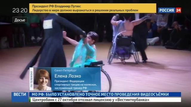 Новости на Россия 24 • Международный паралимпийский комитет продолжает измываться над российскими спортсменами