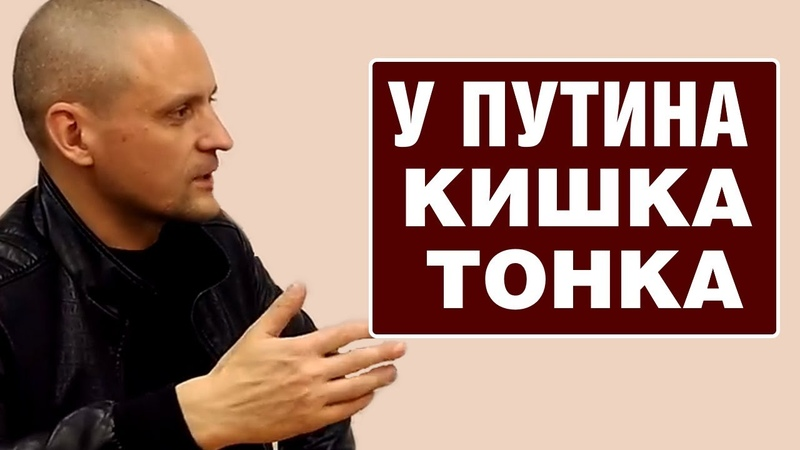 ⭐ РЕЖИМ ОБРЕЧЕН ЕЩЕ ОДИН ПРИЗНАК ДЕГРАДАЦИИ СИСТЕМЫ ПУТИНА Сергей Удальцов