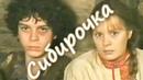 Сибирочка девочка-сирота / Все серии / Православный сериал
