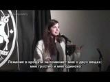 Sabrina Benaim - The Loneliest Sweet Potato RUS SUB
