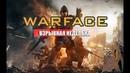 Warface : взрывная неделька