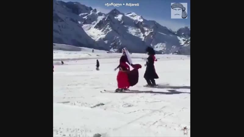 ცეკვა თხილამურებით