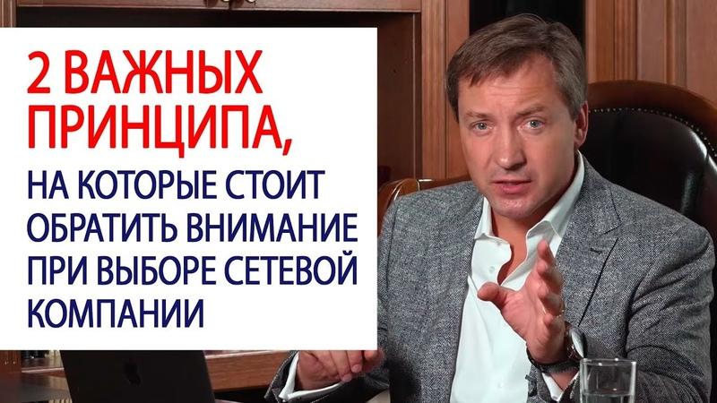 ВАЖНЫЙ ПРИНЦИП, на который вам стоит обратить внимание при выборе сетевой компании / Роман Василенко