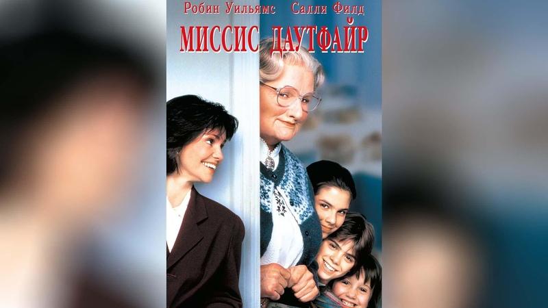 Миссис Даутфайр (1994)