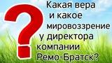Мировоззрение и вера директора Ремо-Братск