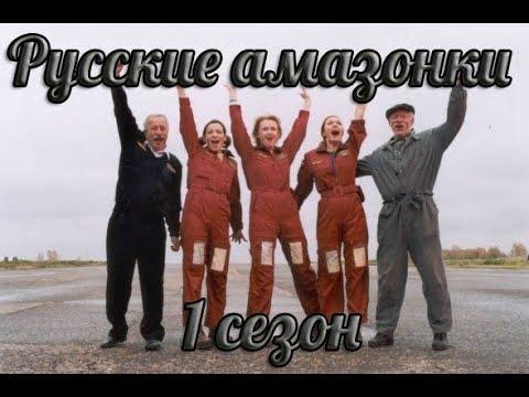 Русские амазонки 5 серия